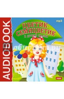 Цветик-Семицветик и другие сказки (CDmp3), ИДДК, Аудиоспектакли для детей  - купить со скидкой