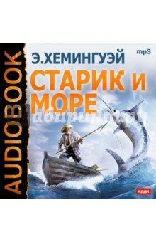 Старик и море (CDmp3)