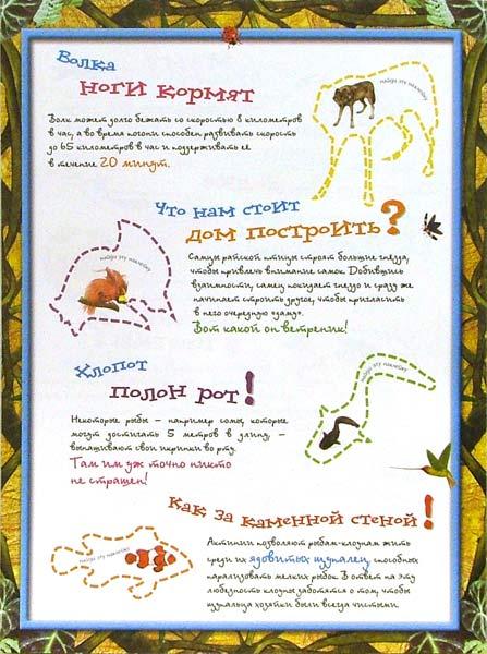 Иллюстрация 1 из 2 для Эти удивительные животные (красная)   Лабиринт - книги. Источник: Лабиринт