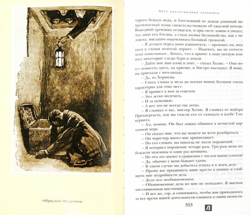 Иллюстрация 1 из 13 для Приключения Шерлока Холмса - Артур Дойл | Лабиринт - книги. Источник: Лабиринт