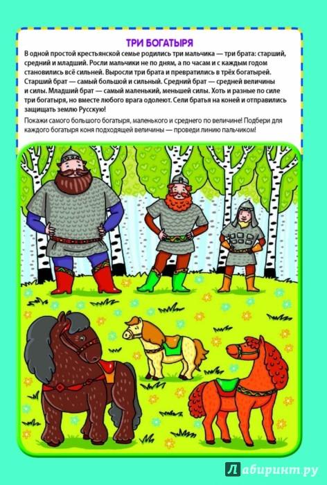 Иллюстрация 1 из 29 для Три богатыря - Елена Янушко | Лабиринт - книги. Источник: Лабиринт