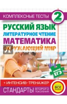 Комплексные тесты. 2 класс. Русский язык, литературное чтение, математика, окружающий мир. Тренажер