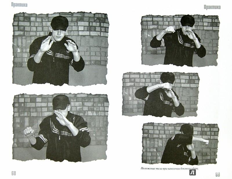 Иллюстрация 1 из 9 для Книга, которая сохранит вам жизнь! Техника и методика самозащиты при нападении - Виталий Беззубенко | Лабиринт - книги. Источник: Лабиринт