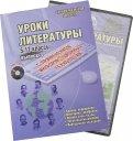 Уроки литературы с применением информационных технологий. 5-11 класс. Выпуск 3 (+CD)