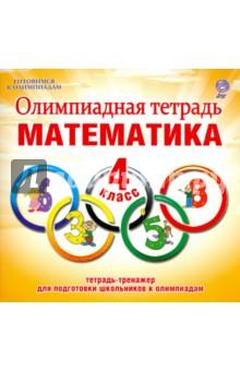 Математика. 4 класс. Олимпиадная тетрадь. ФГОС