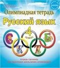 Русский язык. 4 класс. Олимпиадная тетрадь. ФГОС