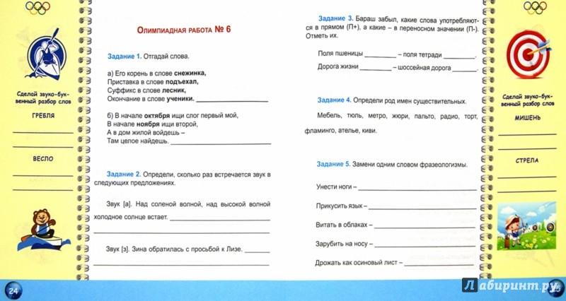 Иллюстрация 1 из 4 для Русский язык. 4 класс. Олимпиадная тетрадь. ФГОС - Светлана Казачкова | Лабиринт - книги. Источник: Лабиринт