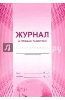 Журнал регистрации посетителей (А4)
