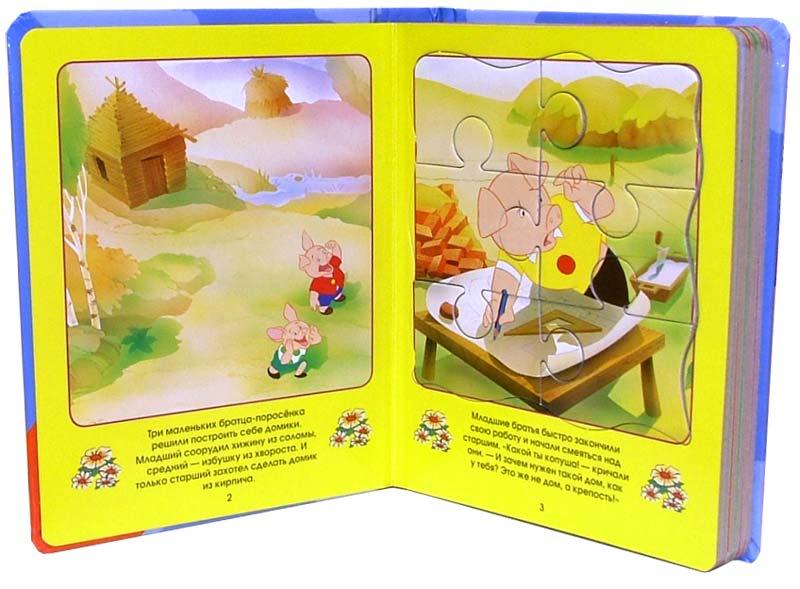 Иллюстрация 1 из 5 для Три поросенка. Сказки-мозаики | Лабиринт - книги. Источник: Лабиринт