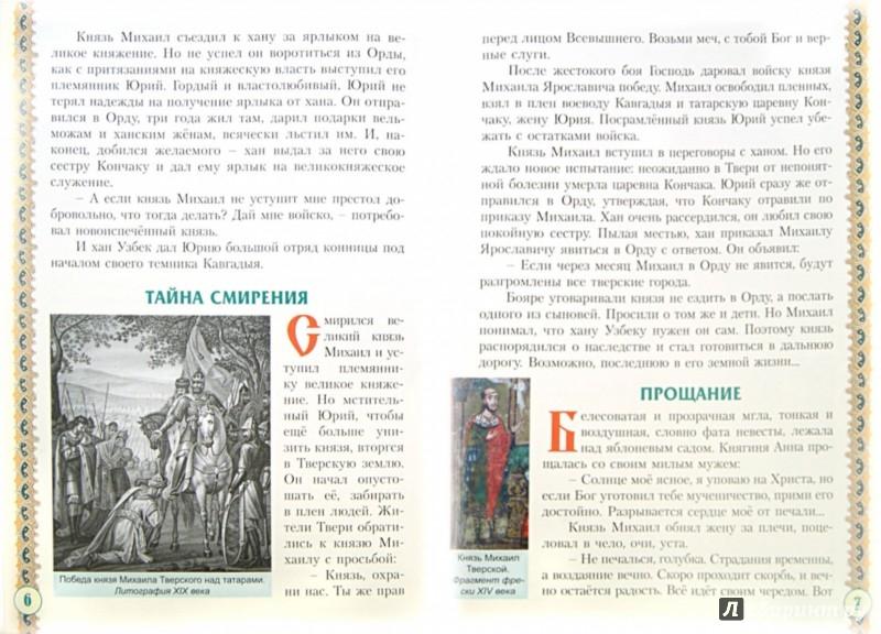 Иллюстрация 1 из 12 для Святая благоверная великая княгиня Анна Кашинская | Лабиринт - книги. Источник: Лабиринт
