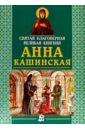 Святая благоверная великая княгиня Анна Кашинская а кувакин анна кашинская
