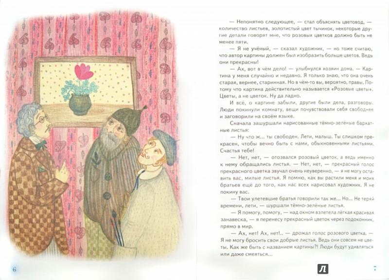 Иллюстрация 1 из 8 для Тише, пожалуйста... - Наталья Абрамцева | Лабиринт - книги. Источник: Лабиринт