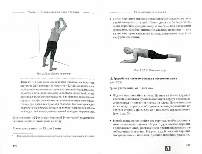 Иллюстрация 1 из 11 для Введение в йога-терапию. Оздоровление методами йоги и аюрведы - Прокунин, Прокунина | Лабиринт - книги. Источник: Лабиринт
