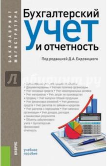 Бухгалтерский учет и отчетность. Учебное пособие (для бакалавров и магистров)