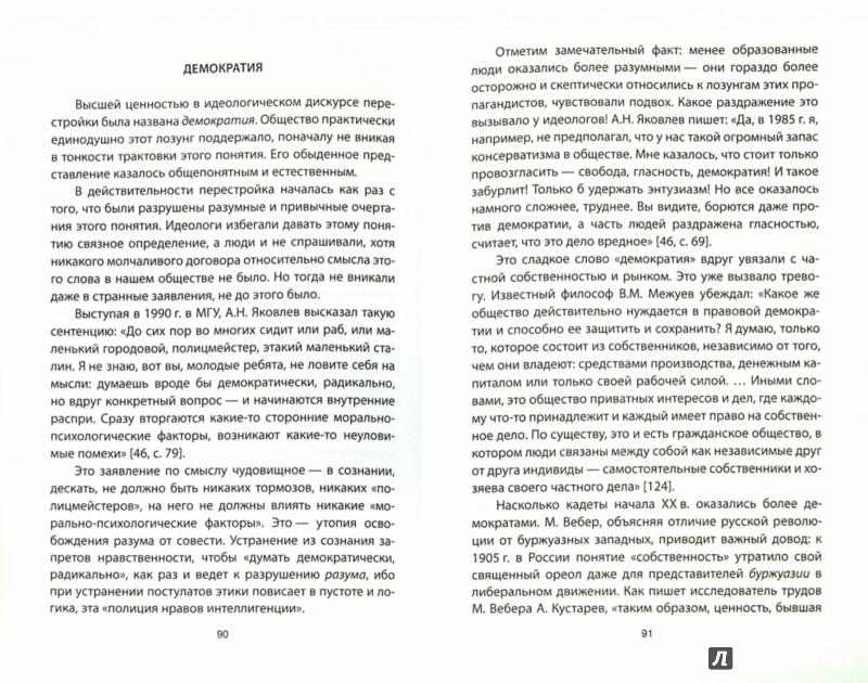 Иллюстрация 1 из 8 для Русский путь. Вектор, программа, враги - Сергей Кара-Мурза | Лабиринт - книги. Источник: Лабиринт
