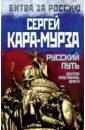 Кара-Мурза Сергей Георгиевич Русский путь. Вектор, программа, враги цены