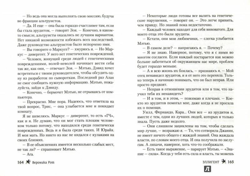 Иллюстрация 1 из 33 для Эллигент - Вероника Рот | Лабиринт - книги. Источник: Лабиринт