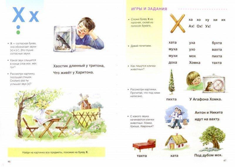 Иллюстрация 1 из 19 для Мой букварь. Книга для обучения дошкольников чтению. ФГОС - Наталия Нищева | Лабиринт - книги. Источник: Лабиринт