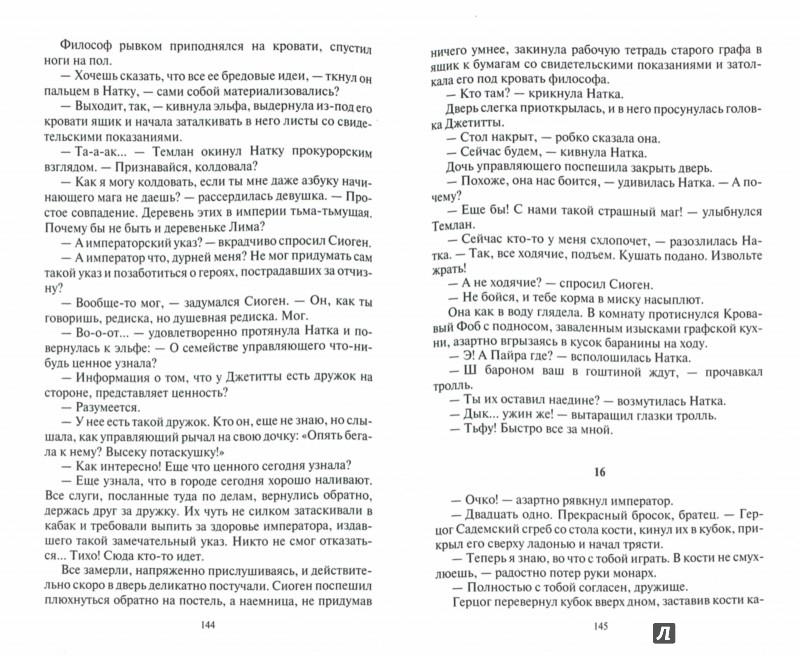 Иллюстрация 1 из 9 для Очарованный меч - Шелонин, Шелонина | Лабиринт - книги. Источник: Лабиринт