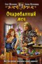 Очарованный меч, Шелонин Олег Александрович,Шелонина Елена