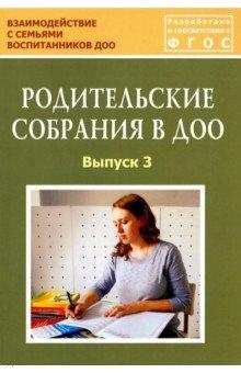 Родительские собрания в ДОО. Выпуск 3. Учебно-методическое пособие