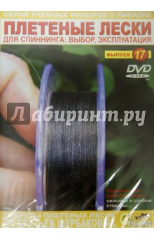 Плетеные лески. Выпуск 17 (DVD)