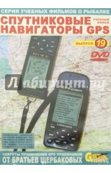 Спутниковые навигаторы GPS. Выпуск 19 (DVD) lexand sa5 black gps навигатор