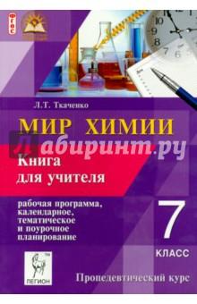 Мир химии. 7 кл. Книга для учителя. Рабочая программа, календарное, тематическое планирование. ФГОС