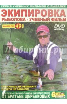 Экипировка рыболова. Выпуск 49 (DVD)