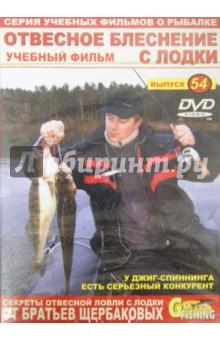 Отвесное блеснение с лодки. Выпуск 54 (DVD) актерское мастерство первые уроки учебное пособие dvd