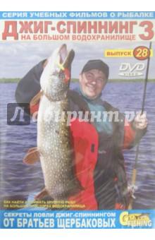 Джиг-спиннинг на большом водохранилище. Часть 3. Выпуск 28 (DVD)
