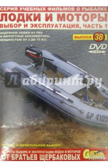 Лодки и моторы. Часть 1. Выпуск 38 (DVD) якорь для лодки пвх в красноярске