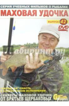 Маховая удочка. Выпуск 42 (DVD) какую леску для ловли сороги зимой