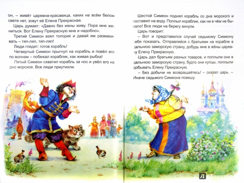 Иллюстрация 1 из 30 для В царстве сказок | Лабиринт - книги. Источник: Лабиринт