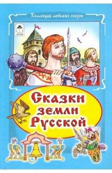 Купить Сказки земли русской, Алтей, Русские народные сказки