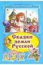 Лиходед Виталий Григорьевич Сказки земли русской