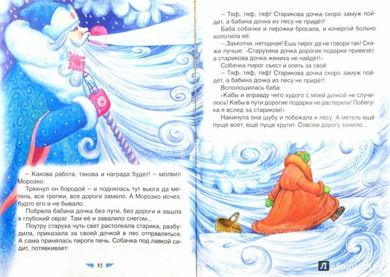 Иллюстрация 1 из 10 для Чудеса в сказках | Лабиринт - книги. Источник: Лабиринт