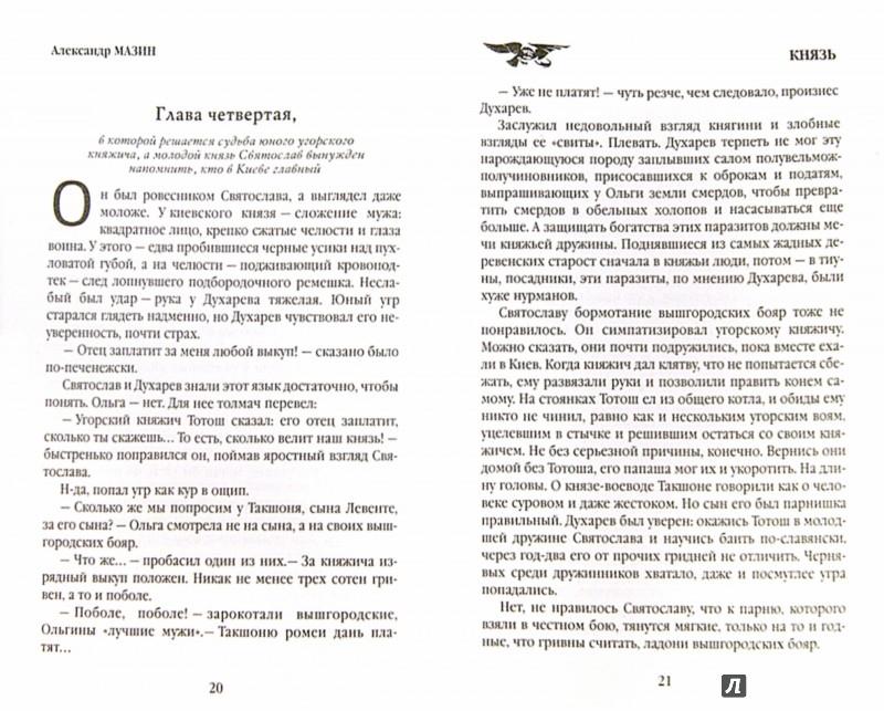 Иллюстрация 1 из 5 для Князь - Александр Мазин | Лабиринт - книги. Источник: Лабиринт