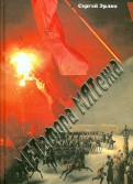 Метафора мятежа: декабристы в политической риторике путинской России