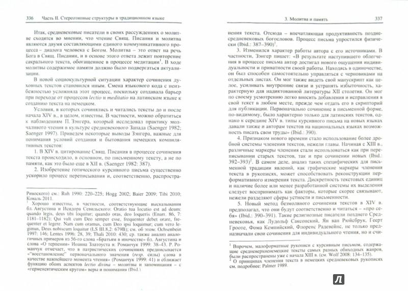 Иллюстрация 1 из 8 для Немецкая духовная проза XIII-XV веков: язык, традиция, текст - Николай Бондарко | Лабиринт - книги. Источник: Лабиринт