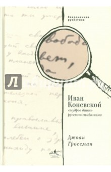 Иван Коневской, мудрое дитя русского символизма иван бунин жизнь арсеньева