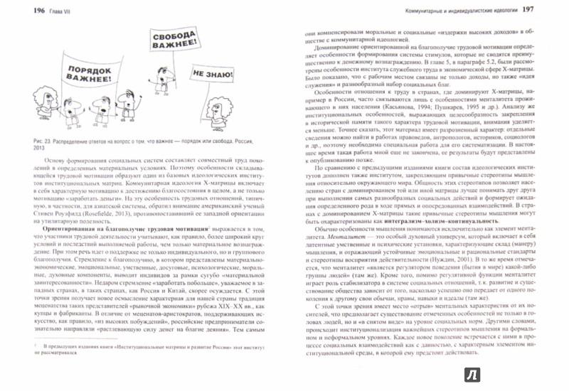 Иллюстрация 1 из 5 для Институциональные матрицы и развитие России. Введение в X-Y-теорию - Светлана Кирдина | Лабиринт - книги. Источник: Лабиринт