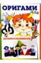 Соколова Светлана Витальевна Оригами для дошкольников: Методическое пособие для воспитателей ДОУ долженко г фигурки и игрушки из бумаги и оригами