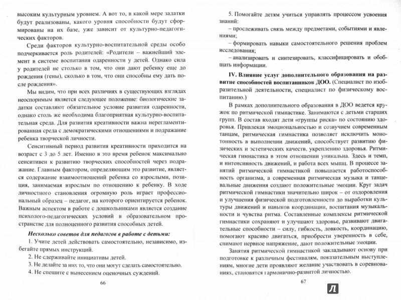 Иллюстрация 1 из 6 для Педагогические советы. Профессиональное партнерство. Совершенствование методического мастерства ФГОС - Матросова, Колобанова, Лисина, Киш | Лабиринт - книги. Источник: Лабиринт