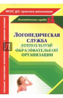 Логопедическая служба дошкольной образовательной организации. ФГОС ДО