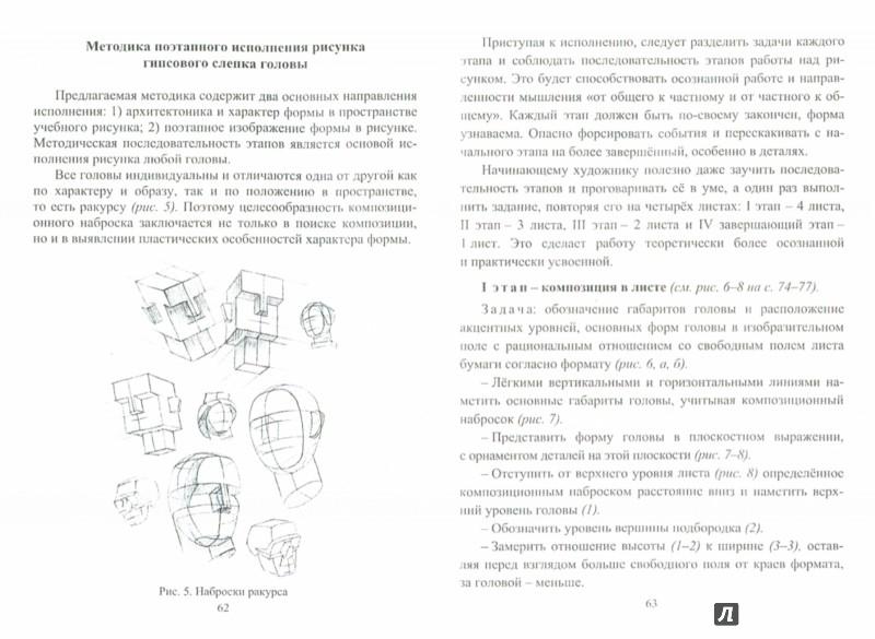 Иллюстрация 1 из 24 для Рисунок: натюрморт, голова. Технологические приёмы выполнения - Алексей Лагутин | Лабиринт - книги. Источник: Лабиринт