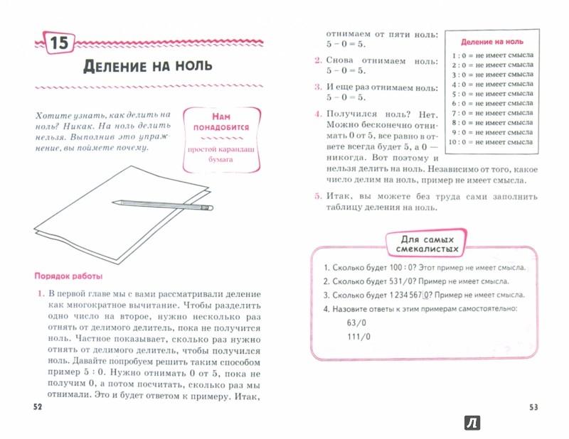Иллюстрация 1 из 23 для Начальная школа: Блестящее деление - Линетт Лонг | Лабиринт - книги. Источник: Лабиринт
