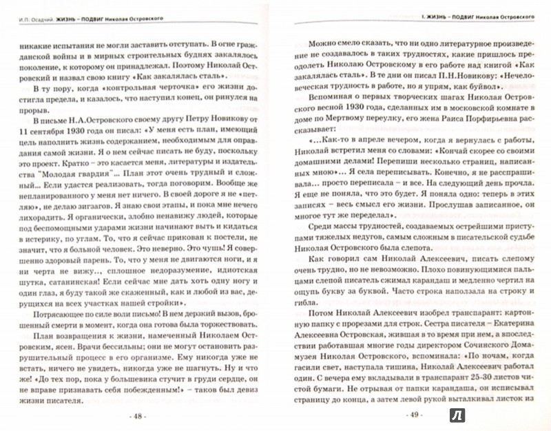 Иллюстрация 1 из 2 для Жизнь-подвиг Николая Островского - Иван Осадчий   Лабиринт - книги. Источник: Лабиринт