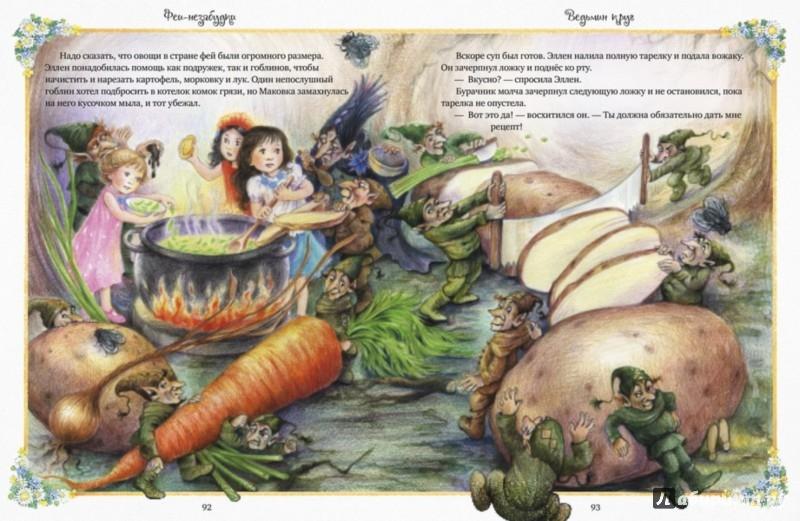 Иллюстрация 1 из 13 для Феи-незабудки - Марианна Масгроув | Лабиринт - книги. Источник: Лабиринт