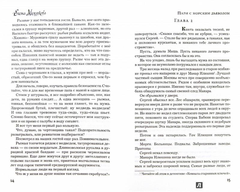 Иллюстрация 1 из 10 для Пари с морским дьяволом - Елена Михалкова | Лабиринт - книги. Источник: Лабиринт